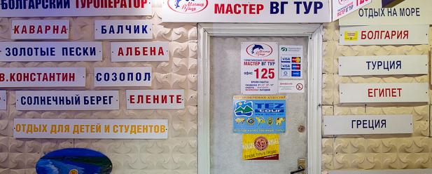 Турфирма Мастер ВГ тур