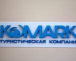 Турфирма Комарк