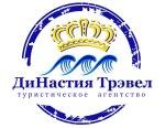 Турфирма ДиНастия Трэвел