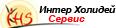 Турфирма Интер Холидей Сервис