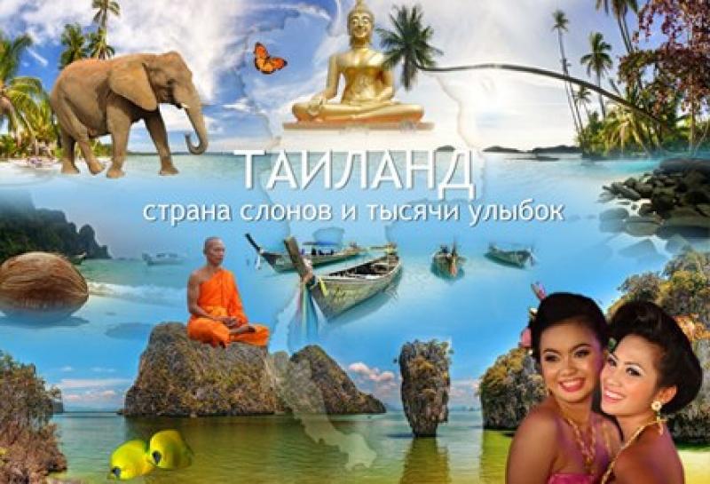 Туры в таиланд в сентябре 2017