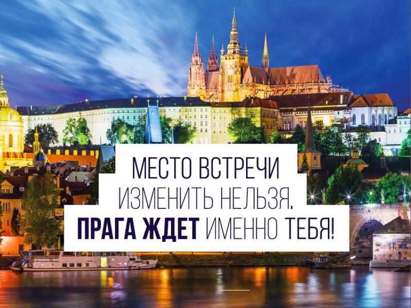 8 марта в Праге!  (для обладателей визы)